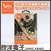 RONEVER 3合1鋁合金編織充電線1.2M(VPC124)Type-C/Lightning/Micro USB
