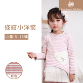 粉色條紋愛心造型拼接洋裝  長版T [95045] RQ POLO 小女童 秋冬童裝 5-15碼 現貨