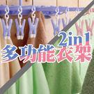 金德恩 台灣製造 二合一多功能吸盤式曬衣架