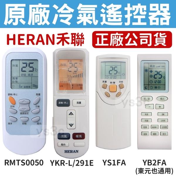 【原廠公司貨】HERAN 禾聯冷氣遙控器 變頻冷暖分離式 RMTS0049A RMTS0044 R51M/E YS1FA YAP2FA