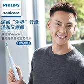 HX6803/02(天使藍)  Sonicare 智能護齦音波震動牙刷 送標準型裸刷2支