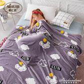 毛毯加厚珊瑚絨法蘭絨單人辦公室午睡毛巾小被子床單1.8m床毯子 黛尼時尚精品