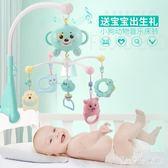 嬰兒玩具床鈴音樂旋轉0-3-6-12個月益智床頭搖鈴新生兒男女孩寶寶 QG11087『樂愛居家館』