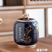 霽藍茶葉罐子陶瓷儲存罐密封罐茶罐家用防潮中式國風創意紅綠白茶 創意新品