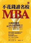 (二手書)不花錢讀名校MBA:200萬留著創業,MBA自己學就好了!