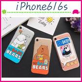 iPhone6/6s 4.7吋 Plus 5.5吋 三隻傻熊背蓋 吃貨熊熊保護套 全包邊手機套 吃零食保護殼 透明手機殼