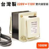 雙向220V↔110V 變壓器1000W【YV8377】快樂生活網