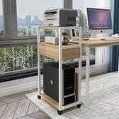 主機托架 主機架電腦主機托架臺式機箱架辦公室打印機置物架可移動多功能收納架子