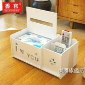 降價兩天-紙巾盒抽紙盒客廳塑料紙巾盒簡約可愛多功能家用創意放遙控器的收納盒