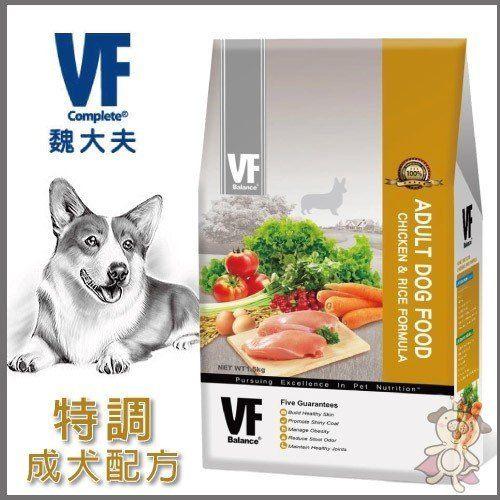 『寵喵樂旗艦店』15kg魏大夫VF《特調成犬配方(雞肉+米)》犬糧15kg