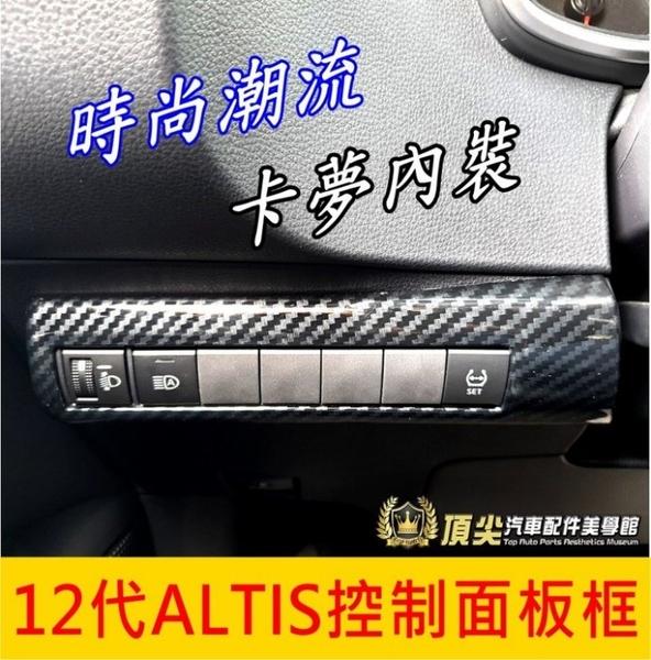 TOYOTA豐田【12代ALTIS控制面板框】駕駛中控飾板 大燈高低調節框 ALTIS 12代 內裝飾條