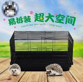 刺猬窩 非洲迷你刺猬籠子飼養箱子刺猬窩倉鼠兔子鬆鼠龍貓基礎籠-凡屋