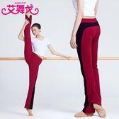 舞蹈褲女微喇叭寬鬆形體練功褲成人健美操直筒長褲瑜伽運動褲 寶貝計畫