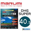 【免運】Marumi DHG Super 40.5mm 數位多層鍍膜 超薄框 保護鏡 (彩宣公司貨) PT