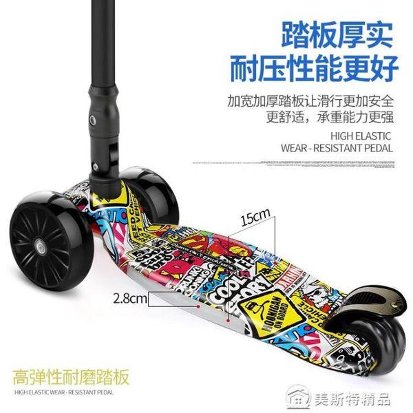 兒童滑板車2-3-6-12歲男孩3四輪初學者滑滑車女孩寶寶溜溜車YYJ 麻吉好貨