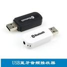 USB aux 藍芽無線音頻接收器音樂無線發射器音源線汽車音響CB70001-現貨