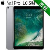 【平板出租】APPLE IPAD PRO 10.5吋 超大螢幕 (最新趨勢以租代替買)