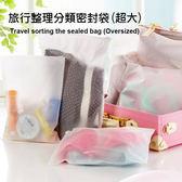 ♚MY COLOR♚旅行整理分類密封袋(超大) 防水 收納 置物 防水 洗漱 透明 加厚 防塵 衣物【J12-1】