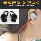 耳機矽膠套 尚諾 魅族ep51藍芽耳機耳套耳帽耳塞硅膠套皮套運動耳機防掉 包郵 原野部落
