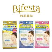 日本Bifesta 碧菲絲特 即淨卸妝棉 46枚入 濃妝 毛孔 水嫩 卸妝巾