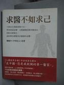 【書寶二手書T6/養生_QXF】求醫不如求己_鄭幅中