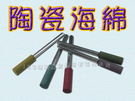 【O501-5(A-D)】帶柄陶瓷海綿 3X4~10 帶柄海綿 拋光 電/氣動刻模(刻磨)機 EZGO商城