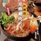 【海肉管家-全省免運】台灣培根豬X1盒【600g±10%/盒】