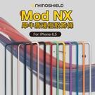 犀牛盾 Mod NX 邊框 飾條 iPhone Xs Max 6.5 防摔 防爆 輕鬆拆卸 邊框背蓋 防摔