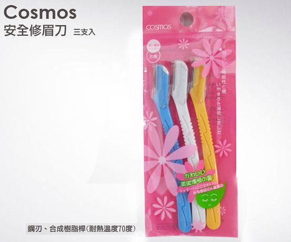 COSMOS 安全修眉刀 (3支入) 【YES 美妝】