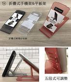 【五段式可調】塑膠耐板設計 實用美感 適用所有 手機/平板平板手機架支架懶人架手機座車架車座