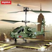 遙控飛機 遙控飛機兒童玩具戰斗機充電耐摔仿真直升飛機玩具模型 CP898【棉花糖伊人】