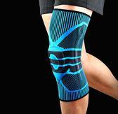 護膝運動男女士籃球半月板專業深蹲膝蓋護具