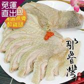 那魯灣 精饌無骨醉雞腿 2包425公克/包【免運直出】