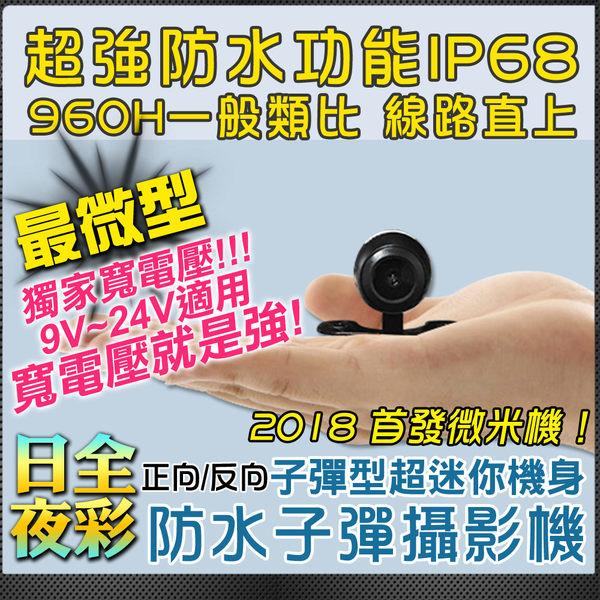 【台灣安防家】全彩 車載 監視器 攝影機 支援 倒車 微型 迷你 防水 行車紀錄器 反向 正向