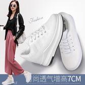 透氣小白鞋女內增高網面網鞋百搭鬆糕厚底休閒鞋