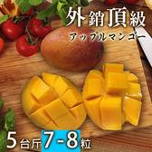 外銷頂級愛文芒果(7-8粒)5斤免運組