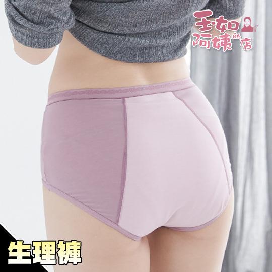 【玉如阿姨】天絲防漏生理褲。竹炭-生理褲-透氣-舒適-MC-抗菌-中腰內褲-台灣製。※K039