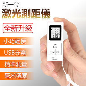 D30超迷你雷射測距儀-LED迷你款(充電式)白