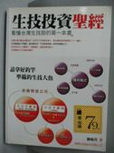 【書寶二手書T3/投資_XBR】生技投資聖經_羅敏菁