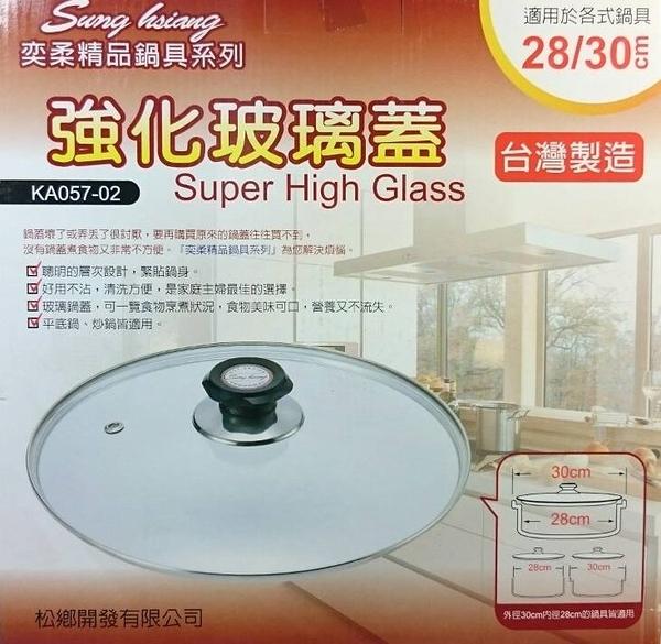 【強化玻璃蓋28cm→ 內徑28公分外徑30公分的鍋具皆適用】382595鍋蓋 玻璃蓋【八八八】e網購