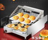 全自動烤包漢堡機肯德基漢堡店小型全自動烘包機雙層烤包機電熱漢堡爐商用 igo摩可美家