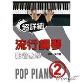 流行鋼琴超詳細影音教學 (二) (附DVD中文字幕&教材)
