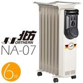【領卷再折200】NORTHERN 北方 NA-07 葉片式電暖器 適用6坪 恆溫 電暖爐 公司貨