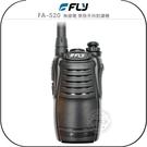 《飛翔無線3C》FLY FA-520 無線電 業務手持對講機│公司貨│商用通信 餐廳通話 會場活動│FA520