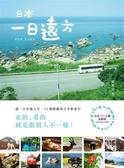 (二手書)日本‧一日遠方 過一日在地人生,32個隱藏版日本輕旅行