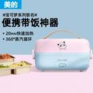 便當盒 美的電熱飯盒可插電加熱蒸煮雙層便當上班族便攜帶飯FB10M205/255 韓菲兒