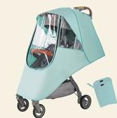 嬰兒車雨罩四季通用防風罩寶寶傘車手推車擋雨衣透氣防塵防雨罩