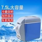 【戶外急速保鮮!】7.5L升車載冰箱 大容量便攜式戶外冷熱保溫箱 攜帶式保冷箱 車載迷你小冰箱
