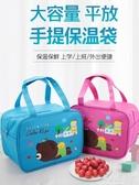 便當袋韓國 小學生保溫飯盒袋卡通手提便當飯盒包兒童隔熱飯袋 易家樂