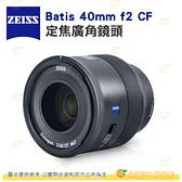 送蔡司UV鏡 蔡司 Zeiss Batis 40mm f2 CF 定焦廣角鏡頭 公司貨 全幅 自動對焦 SONY E卡口